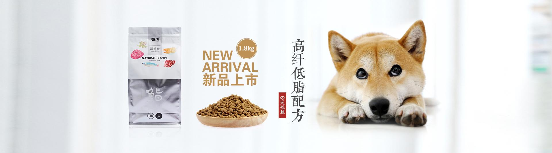 中小型犬天然粮配方