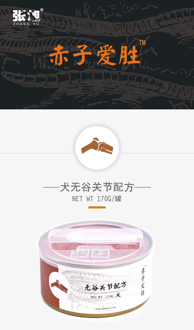 犬粮赤子爱胜无谷关节配方罐头