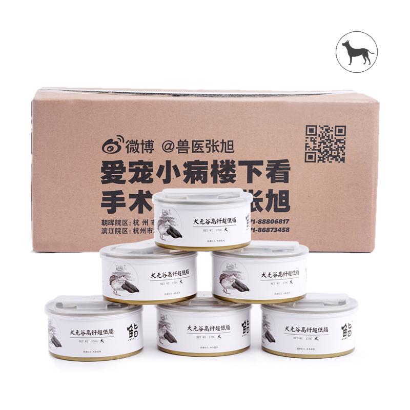 张旭宠物天然粮无谷高纤超低脂胰腺配方粮170G罐头小型犬