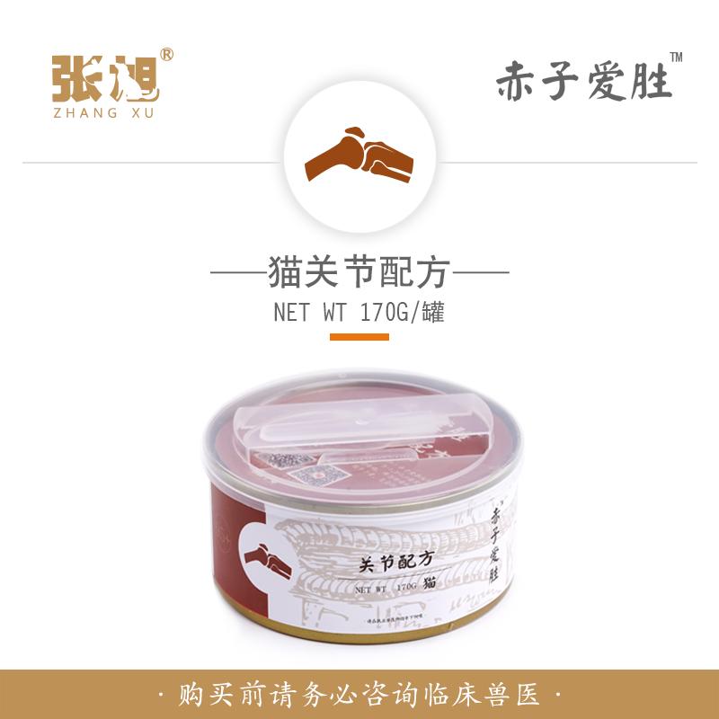 张旭宠物天然粮猫粮赤子爱胜关节配方罐头170G成猫配方粮鲜