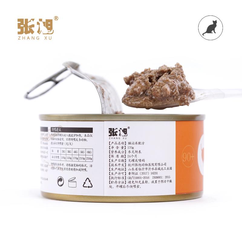 张旭宠物天然粮猫粮赤子爱胜泌尿配方罐头170G成猫配方粮鲜