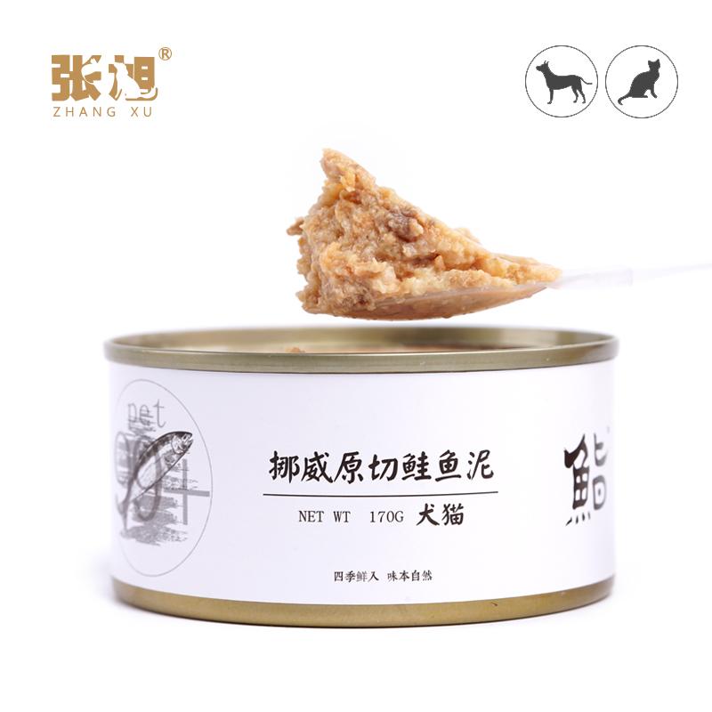 张旭宠物天然粮挪威原切鲑鱼泥罐头170克犬猫通用型湿粮 粮
