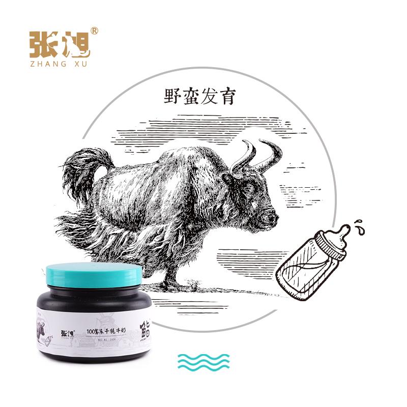 张旭犬猫冻干牦牛奶粉245G犬猫通用新生幼猫幼犬营养补钙宠