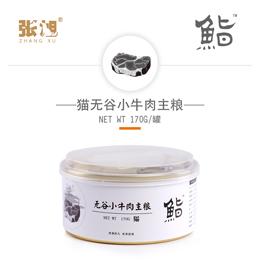 张旭宠物天然粮猫粮无谷小牛肉主粮罐头170G成猫幼猫主粮罐