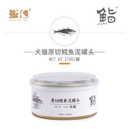 张旭宠物天然粮原切鳕鱼鱼泥罐头170克犬猫通用型湿粮 粮伴