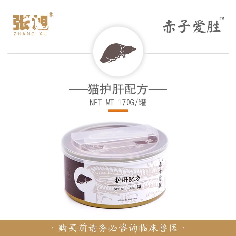 张旭宠物天然粮猫粮赤子爱胜护肝配方罐头170G成猫配方粮鲜