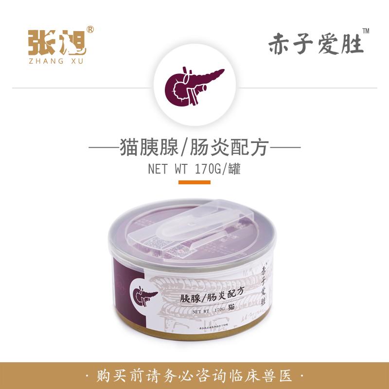 张旭宠物天然粮猫粮赤子爱胜胰腺肠炎罐头170G成猫配方粮鲜